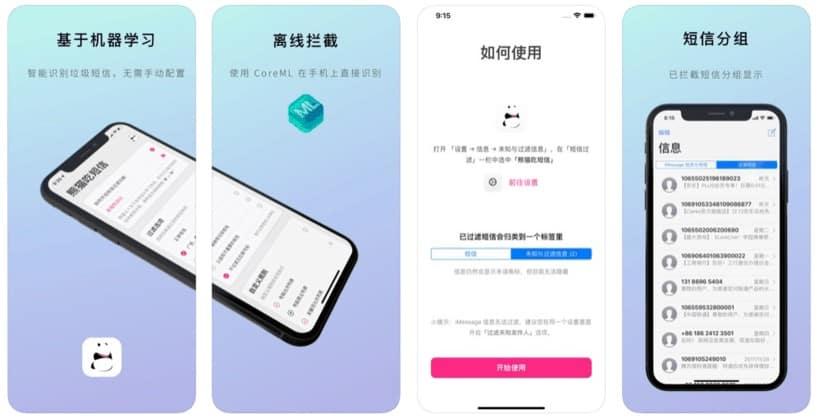 iOS 垃圾短信过滤器熊猫吃短信