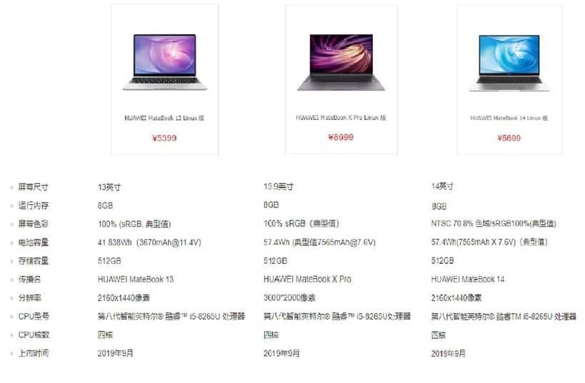 预装Linux的华为笔记本机型比较