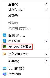 NVIDIA控制面板选项