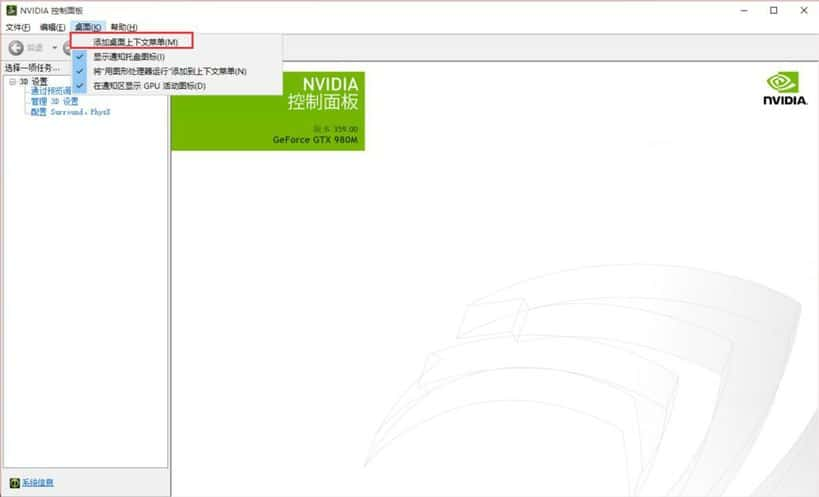 NVIDIA 控制面板添加桌面菜单