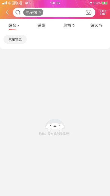 京东下架电子烟