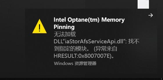 Win10 提示 Intel Optane Memory Pinning
