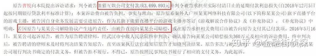 曹悦与熊猫互娱签订补充协议
