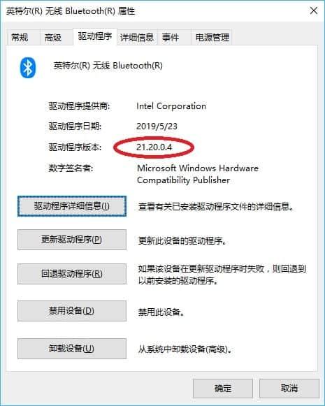 Win10设备管理器 驱动版本
