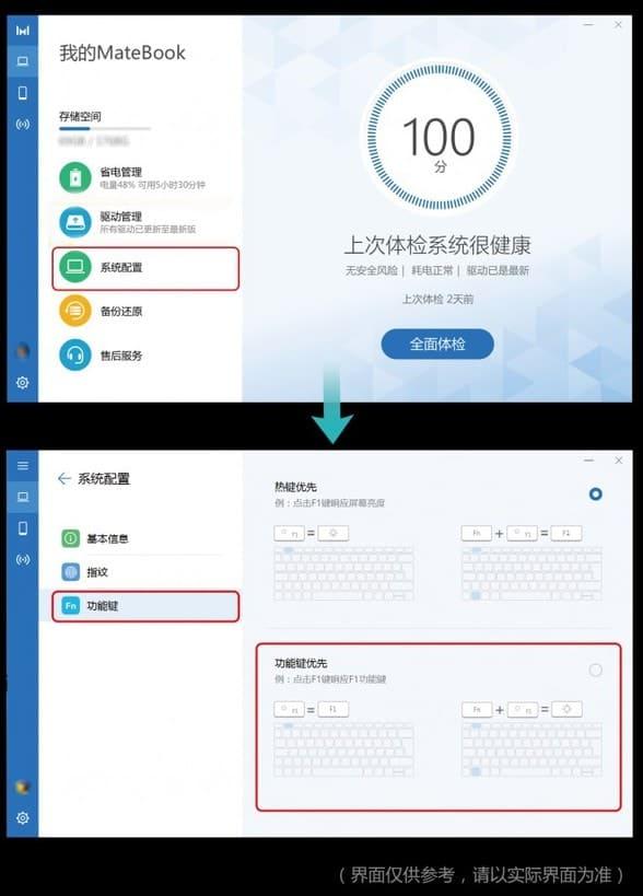 华为MateBook管家设置功能键