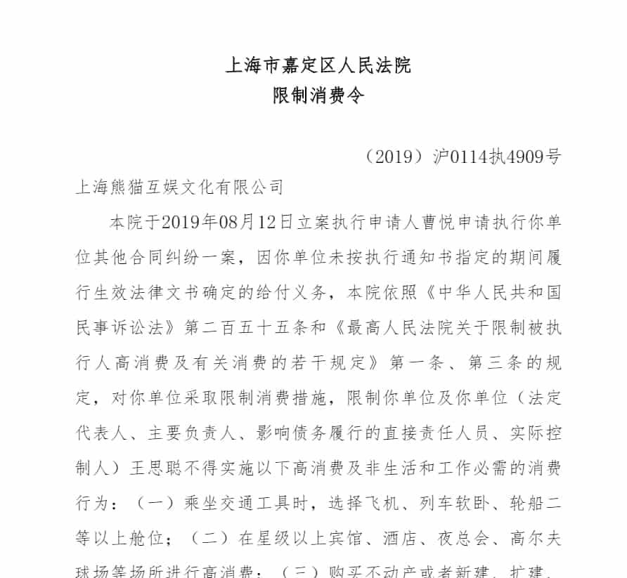 上海嘉定区人民法院对熊猫互娱、王思聪发布限制消费令