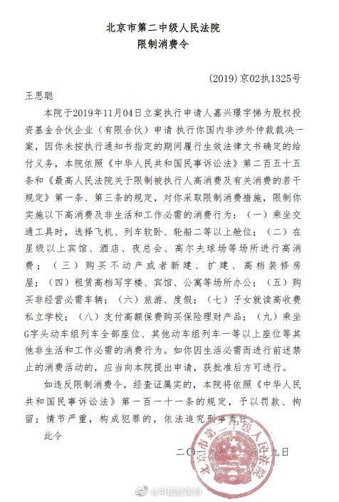 北京市第二中级人民法院对王思聪发布限制消费令