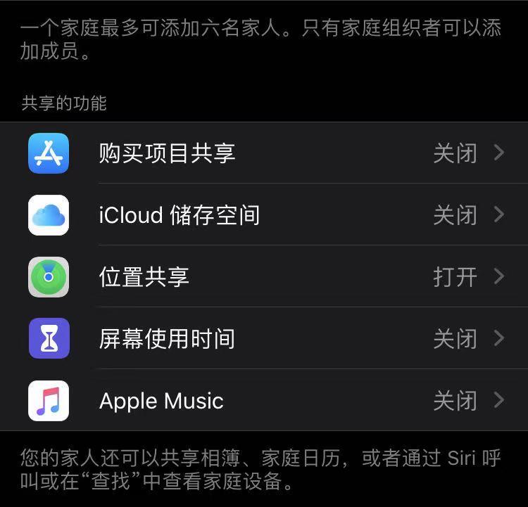 iOS 家人共享功能