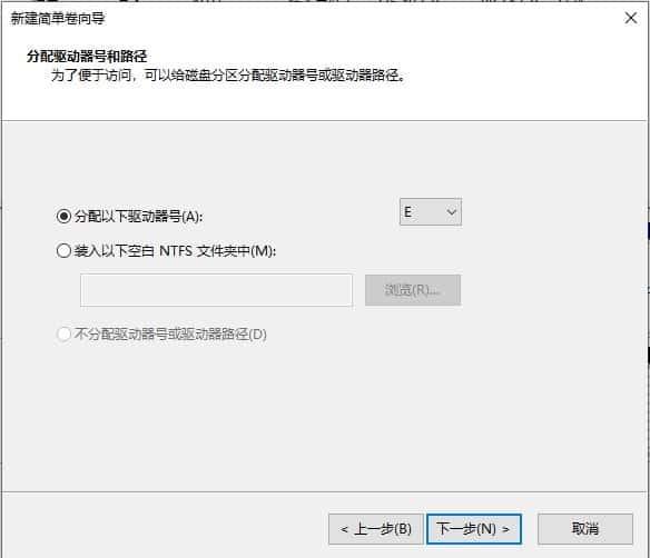 Win10 磁盘管理 分配驱动器号