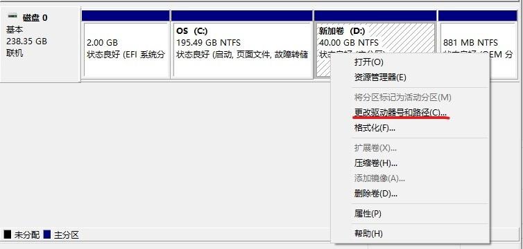 Win10 磁盘管理 更改驱动器号和路径