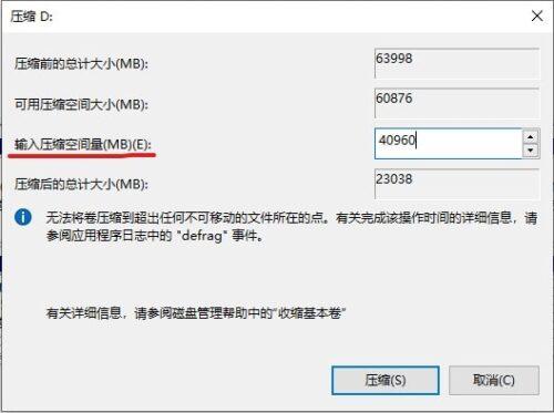 Win10磁盘管理 输入压缩空间量