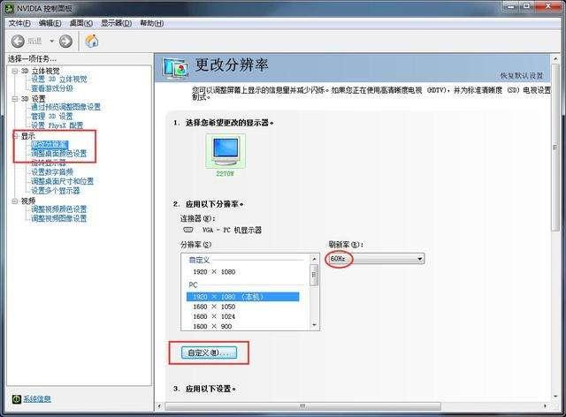 NVIDIA 显卡控制面板设置分辨率和刷新率