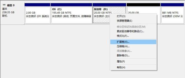 磁盘管理 扩展卷