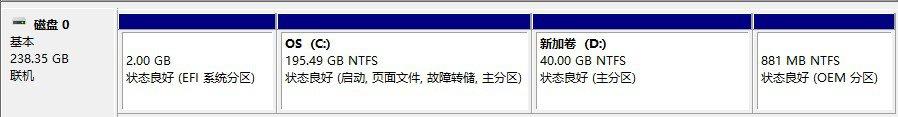 Win10 磁盘管理 扩展分区