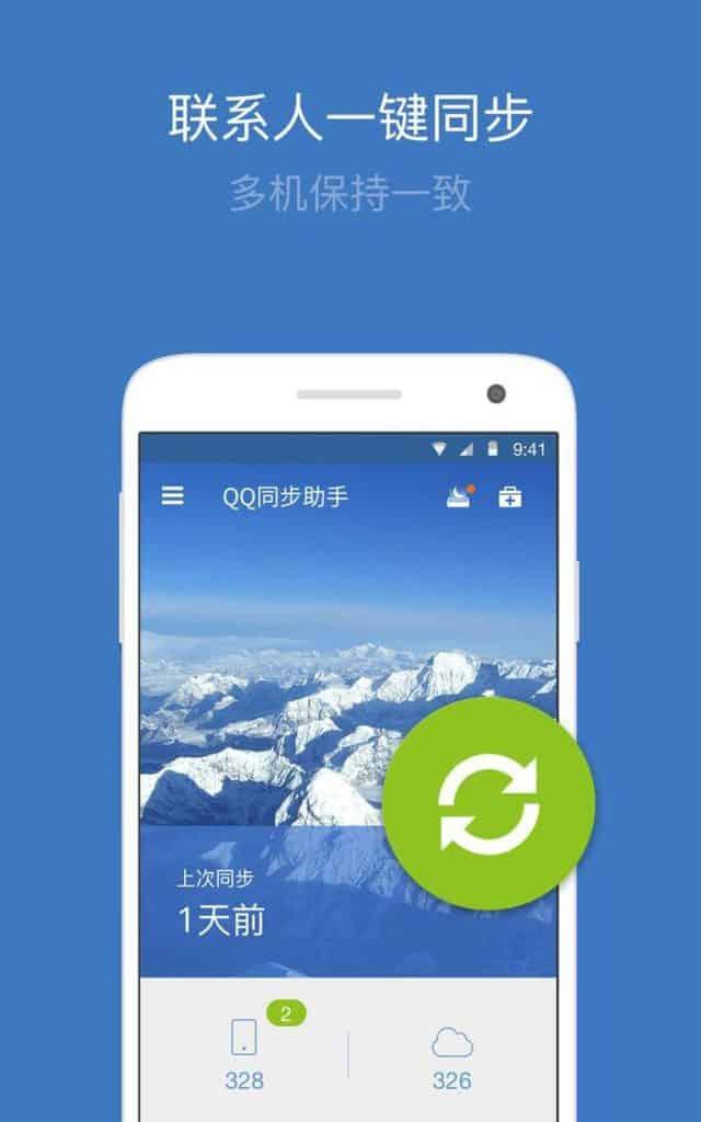 QQ同步助手转移通讯录