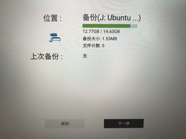 SupportAssist OS Recovery 备份文件