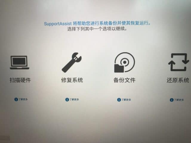 SupportAssist OS Recovery 主界面