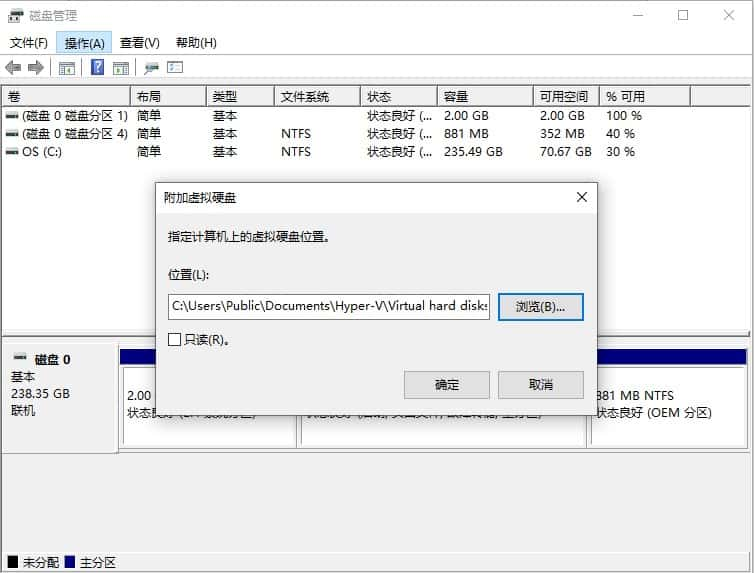 Win10 磁盘管理附加VHD