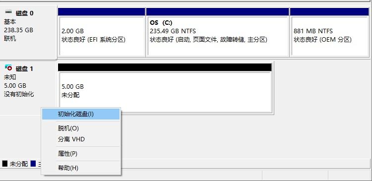 磁盘管理器初始化虚拟磁盘