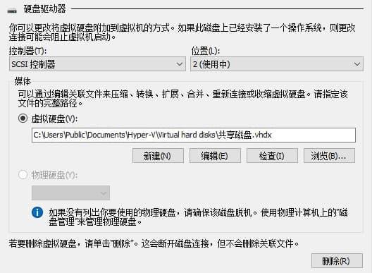 Hyper-V 虚拟机与物理机共享文件方法之:挂载虚拟磁盘-吾晓科技