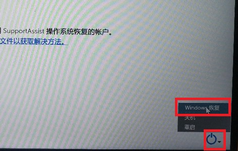 SupportAssist OS Recovery 进入安全模式