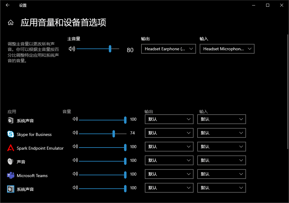 Win10原生功能:不同软件的声音用不同设备输出