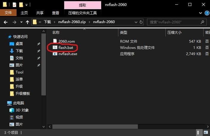 nVidia 刷显卡固件