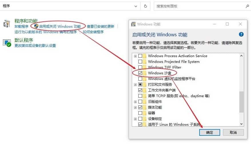 Windows 10 开启 Sandbox 功能
