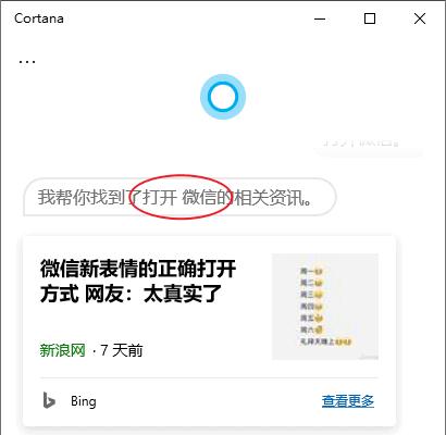 新版Cortana