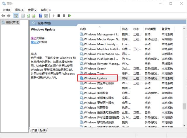 Windows Update服务