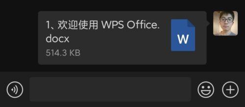 微信收到的WPS文件