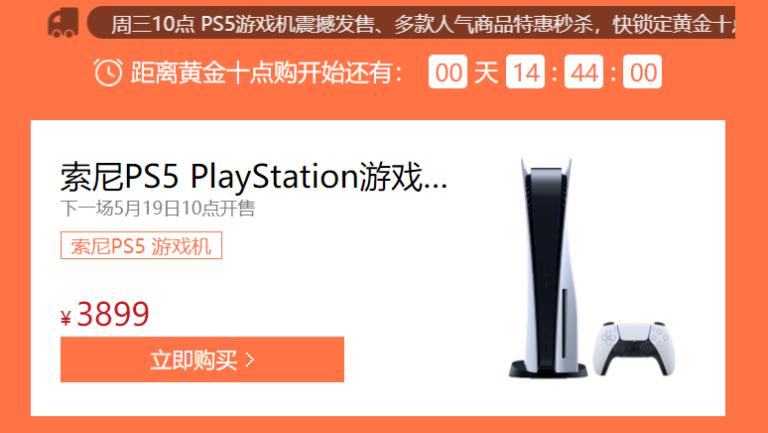 华为商城国行 PlayStation 5 发售