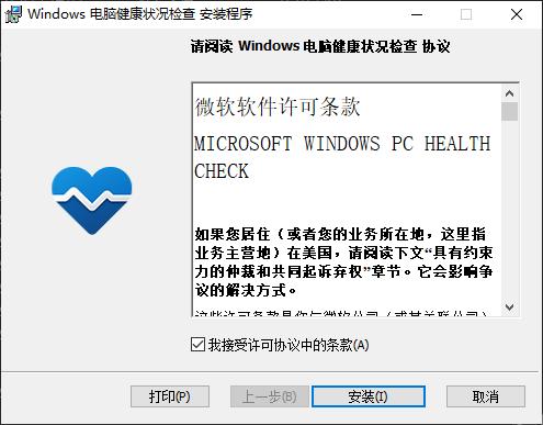 Windows 11 Windows 电脑健康状态检查
