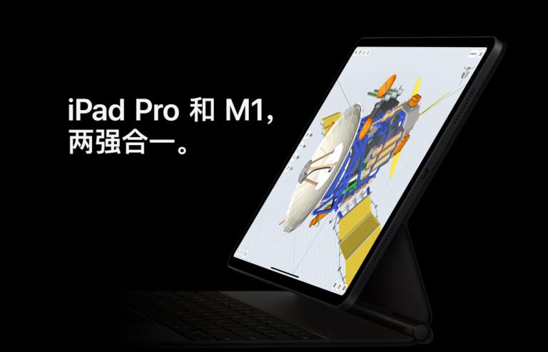 M1芯片版 iPad Pro