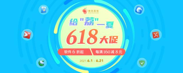 荔枝数码618大促