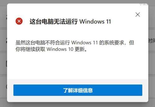 Windows 11 健康状况检查