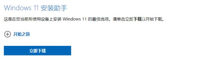 Windows 11 安装助手