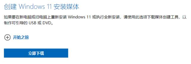 创建 Windows 11 安装媒体