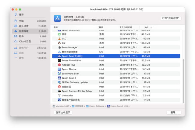 MacOS 应用程序